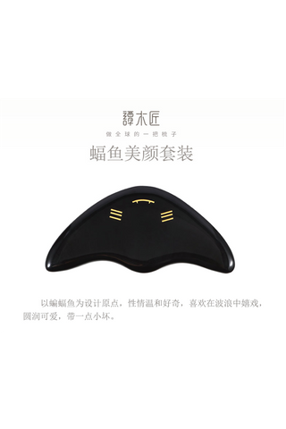 8100375 | Natural Buffalo Horn Stingray Design Scrapping Plate Chinese Massage Gua Sha Tool